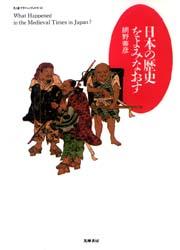 日本の歴史を�...