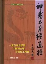 神農本草經通檢(精)