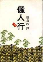 Li ren xing