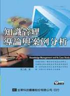 知識管理導論與案例分析
