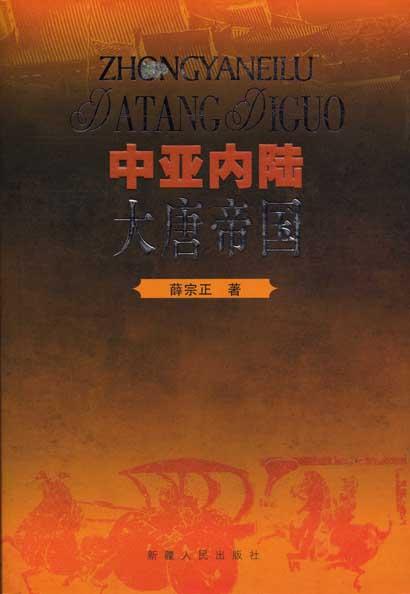 中亚内陆大唐帝国