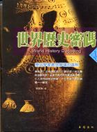 世界歷史密碼