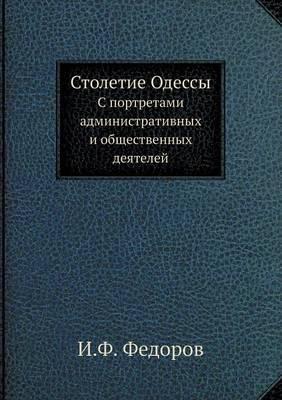 Stoletie Odessy S Portretami Administrativnyh I Obschestvennyh Deyatelej