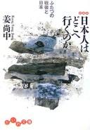 日本人はどこへ行くのか―ふたつの戦後と日本