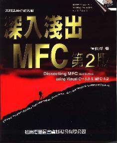 深入淺出MFC