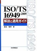 ISO/TS16949:2009 解説と適用ガイド