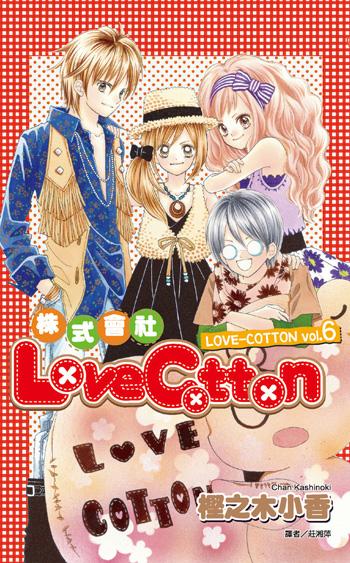 株式會社LoveCotton 6 (完)