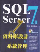 SQL Server 7.0 資料庫設計與系統管理