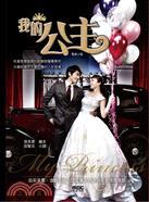 我的公主 電視小說