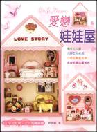愛戀娃娃屋