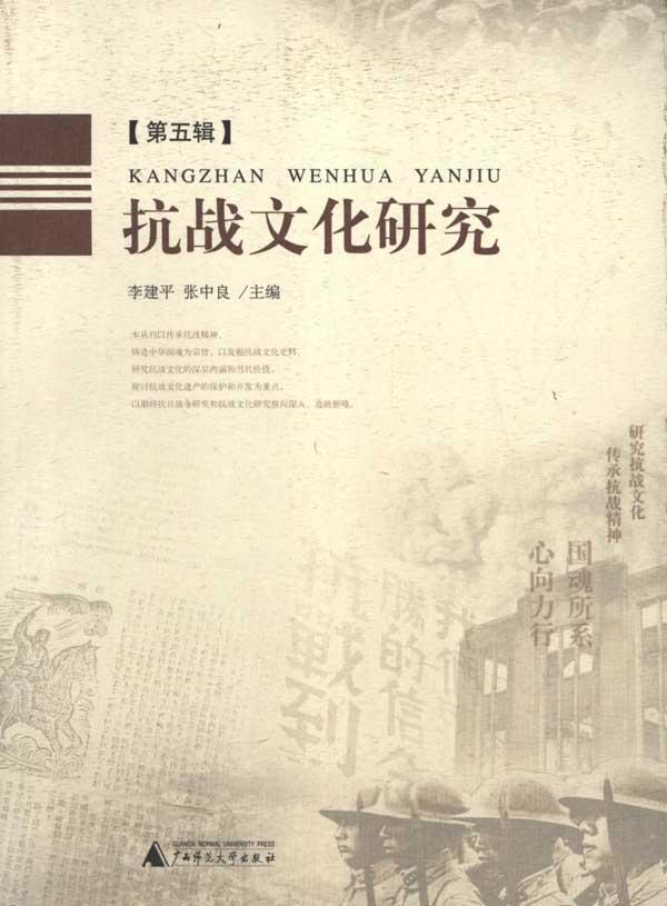 抗战文化研究 第5辑
