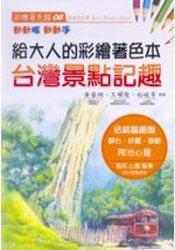 給大人的彩繪著色本(6)台灣景點記趣