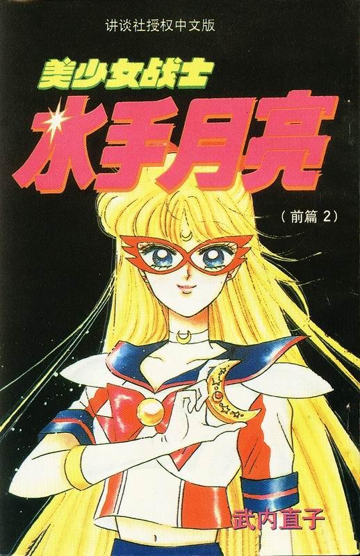 美少女战士 SAILOR V 2