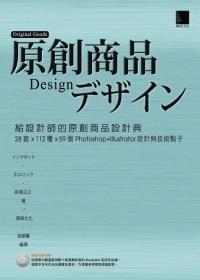 給設計師的原創商品設計典