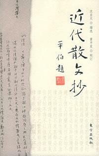 近代散文抄
