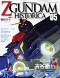 Official File Magazine ZGUNDAM HISTORICA Vol.5