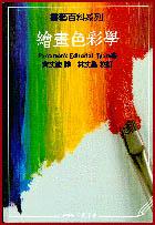 繪畫色彩學