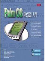 PALM OS 程式設計入門