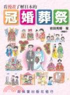 看漫畫了解日本的冠婚葬祭