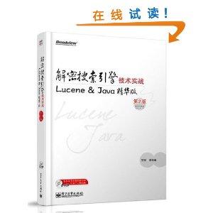 解密搜索引擎技术实战: Lucene & Java精华版