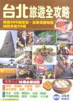 台北旅遊全攻略