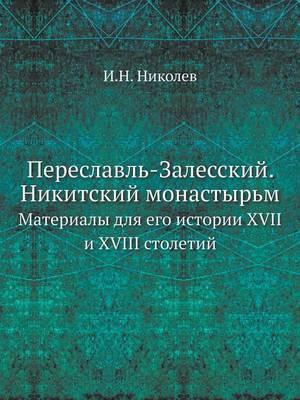 Pereslavl-Zalesskij. Nikitskij Monastyr Materialy Dlya Ego Istorii XVII I XVIII Stoletij