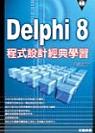 Delphi 8 程式設計經典學習(附光碟)