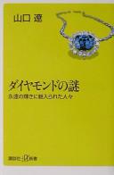 ダイヤモンドの謎