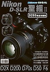 Nikon DSLR聖經II