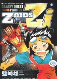 ZOIDS行星Zi 2