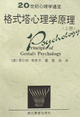 格式塔心理学原理(上下)