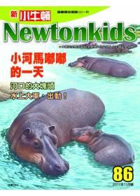 新小牛頓雜誌 第86期 11月號/2011