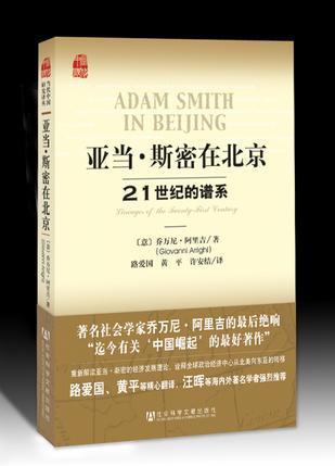 亚当·斯密在北京