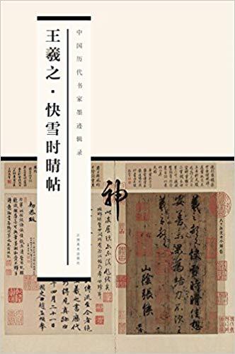 中国历代书家墨迹辑录:王羲之 快雪时晴帖
