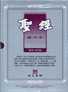 中文聖經啟導本