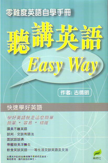 聽講英語 Easy Wa...
