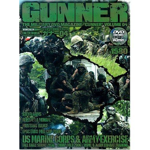 GUNNER VOLUME4―THE MILITARY DVD MAGAZINE