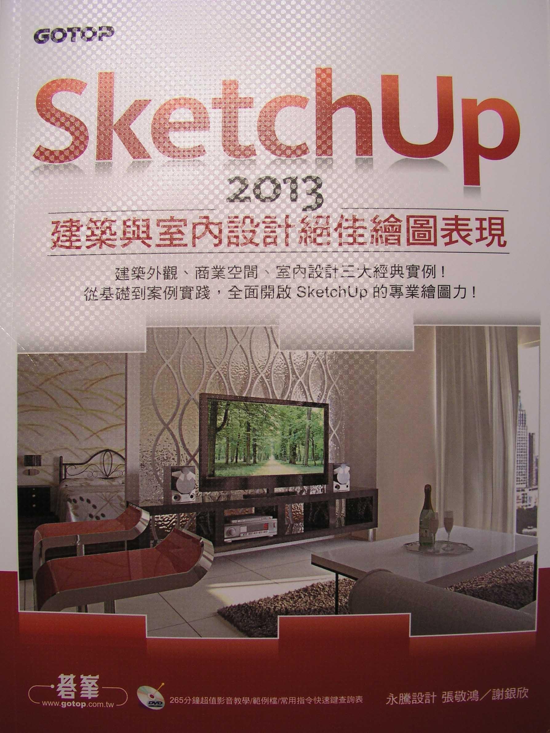 SketchUp 2013