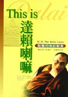 This is 達賴喇嘛