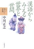 漢語からみえる世界と世間