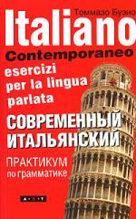 Современный итальянский практикум по грамматике