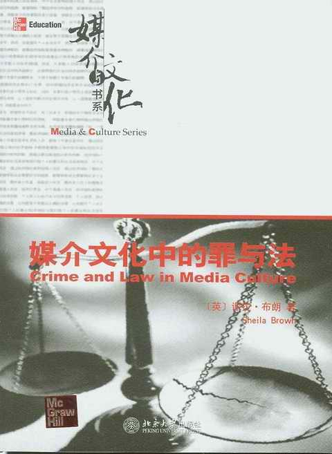 媒介文化中的罪与法
