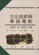 文化批評與華語電影