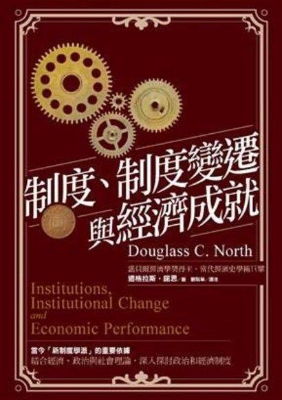 制度、制度變遷與經濟成就