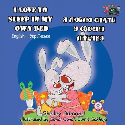I love to Sleep in My Own Bed (Bilingual English Ukrainian Kids books, Ukrainian childrens books )