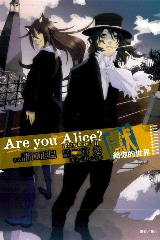 Are you Alice?你�...