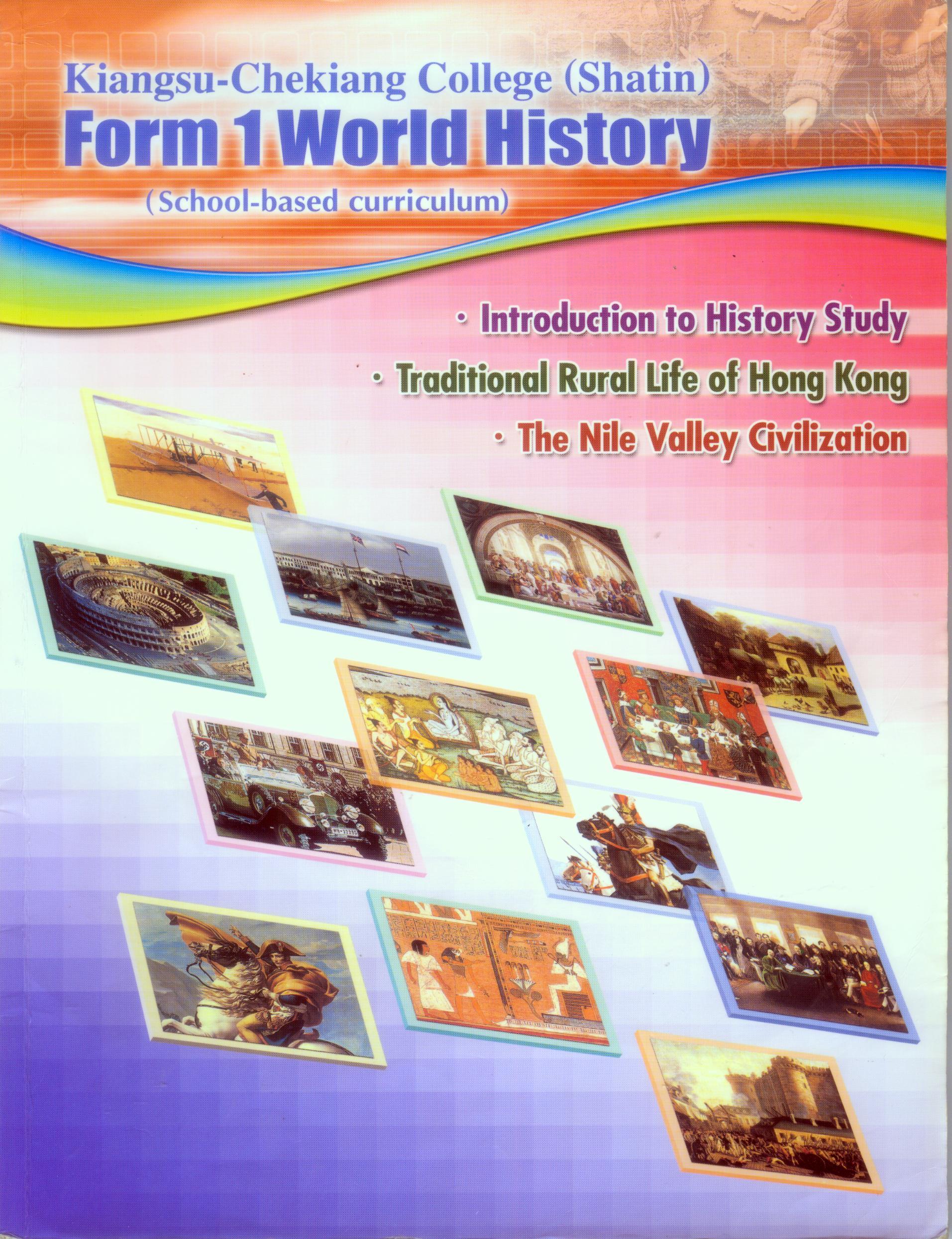 Kiangsu-Chekiang College (Shatin) Form 1 World History