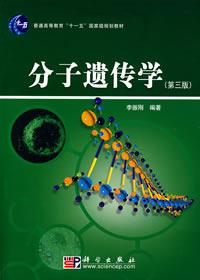 分子遗传学