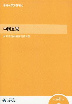 香港中學文憑考試中國文學科水平參照成績匯報資料套 Standards-referenced Reporting Information Package for the HKDSE Chinese Literature Examination