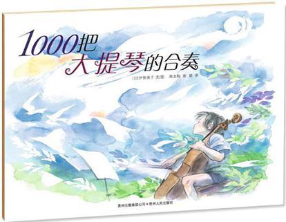 1000把大提琴的合奏